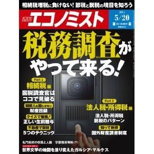 相続税申告 遺産分割 税理士 東京